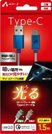 エアージェイ air-J LED付 Type-Cケーブル 1.5M BL UCJLED150BL