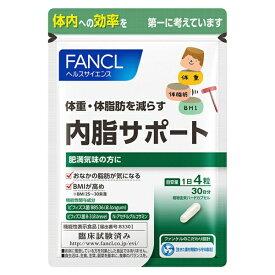 ファンケル FANCL ファンケル 内脂サポート 30日分【wtcool】