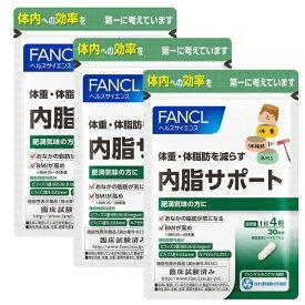 ファンケル FANCL ファンケル 内脂サポート 90日分【wtcool】