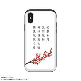 アートワンモバイルインターナショナル iPhoneXs/X 万葉集 耐衝撃スライドケース 原文