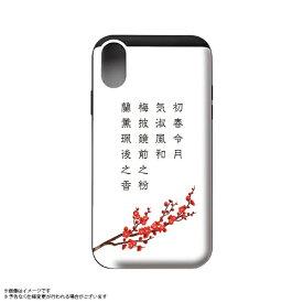 アートワンモバイルインターナショナル iPhoneXR 万葉集 耐衝撃スライドケース 原文
