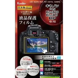 ケンコー・トキナー KenkoTokina マスターGフィルム キヤノンEOS Kiss X10/X9/RP用 KLPM-CEOSKISSX10