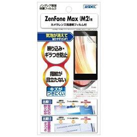 アスデック ASDEC ZenFone Max (M2) ZB633KL用 ノングレア画面保護フィルム