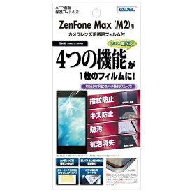 アスデック ASDEC ZenFone Max (M2) ZB633KL用 AFP画面保護フィルム