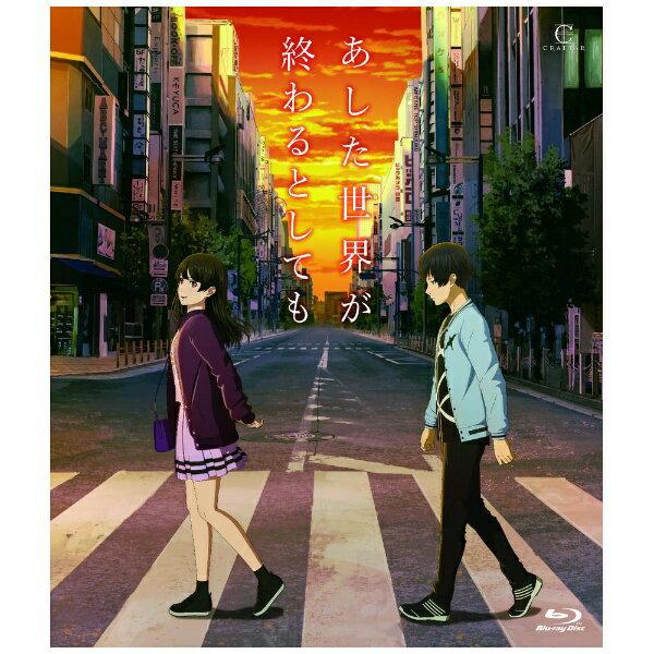 【2019年07月24日発売】 松竹 Shochiku 【初回特典付き】あした世界が終わるとしても【ブルーレイ】