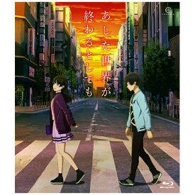 【2019年07月24日発売】 松竹 Shochiku あした世界が終わるとしても【ブルーレイ】