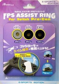 アンサー Answer Switch Proコントローラ用 FPSアシストリング ブラック ANS-SW074BK【Switch】
