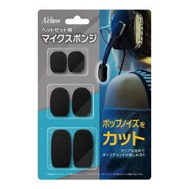 アクラス ヘッドセット用マイクスポンジ SASP-0501