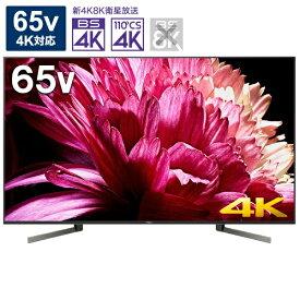 ソニー SONY KJ-65X9500G 液晶テレビ BRAVIA [65V型 /4K対応 /BS・CS 4Kチューナー内蔵 /YouTube対応][テレビ 65型 65インチ KJ65X9500G]