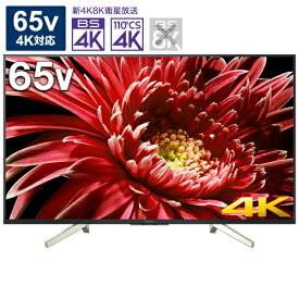 ソニー SONY KJ-65X8550G 液晶テレビ BRAVIA [65V型 /4K対応 /BS・CS 4Kチューナー内蔵 /YouTube対応][テレビ 65型 65インチ KJ65X8550G]