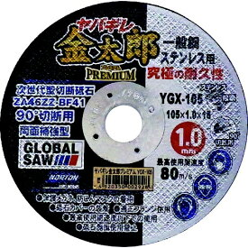 モトユキ MOTOYUKI モトユキ グローバルソー ヤバギレ金太郎プレミアム 高性能切断砥石 (10枚入) YGX-105