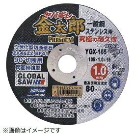 モトユキ MOTOYUKI モトユキ グローバルソー ヤバギレ金太郎プレミアム 高性能切断砥石 (10枚入) YGX-125