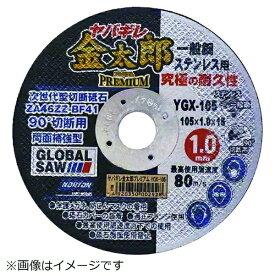 モトユキ MOTOYUKI モトユキ グローバルソー ヤバギレ金太郎プレミアム YGX-105-0.8