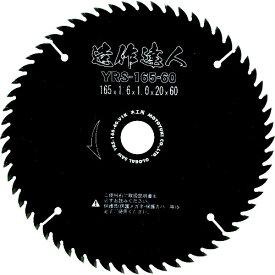 モトユキ MOTOYUKI モトユキ グローバルソー造作用 造作達人 YRS-165-60