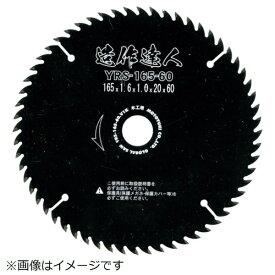 モトユキ MOTOYUKI モトユキ グローバルソー造作用 造作達人 YRS-190-60