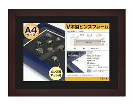万丈 VANJOH V木製ピンズフレーム A4 ダークブラウン VWP-A4-DBR
