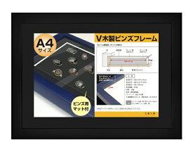 万丈 VANJOH V木製ピンズフレーム A4 ブラック VWP-A4-BK