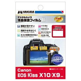 ハクバ HAKUBA 液晶保護フィルム MarkII (キヤノン Canon EOS Kiss X10 / X9 専用) DGF2-CAEKX10
