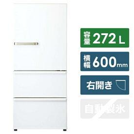 AQUA アクア AQR-27H-W 冷蔵庫 ナチュラルホワイト [3ドア /右開きタイプ /272L][AQR27H_W]【zero_emi】