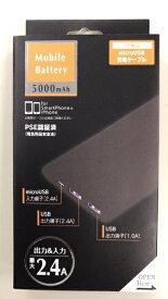 ウイルコム WILLCOM モバイルバッテリー ブラック YZLMU0501-BK [5000mAh /2ポート /充電タイプ]