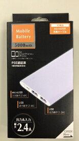 ウイルコム WILLCOM モバイルバッテリー ホワイト YZLMU0501-WH [5000mAh /2ポート /充電タイプ]