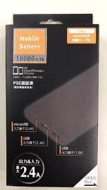 ウイルコム WILLCOM モバイルバッテリー10000mAh ブラック YZLMU1001-BK ブラック [10000mAh /3ポート /microUSB /充電タイプ]