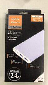 ウイルコム WILLCOM モバイルバッテリー ホワイト YZLMU1001-WH [10000mAh /2ポート /充電タイプ]