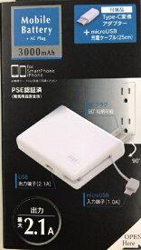 ウイルコム WILLCOM ACプラグ搭載モバイルバッテリー ホワイト YZLAU050-10WH [5000mAh /2ポート /充電タイプ]