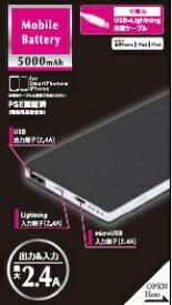 ISファクトリー モバイルバッテリー ブラック YiLLU0501-BK [5000mAh /1ポート /充電タイプ]
