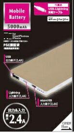 ISファクトリー ライトニング入力モバイルバッテリー 5000mAh ゴールド YiLLU0501-GD ゴールド [5000mAh /3ポート /Lightning /microUSB /充電タイプ]