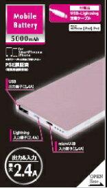 ISファクトリー モバイルバッテリー ピンク YiLLU0501-PK [5000mAh /1ポート /充電タイプ]