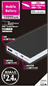 ISファクトリー モバイルバッテリー ブラック YiLLU1001-BK [10000mAh /1ポート /充電タイプ]