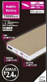 ISファクトリー ライトニング入力モバイルバッテリー 10000mAh ゴールド YiLLU1001-GD ゴールド [10000mAh /3ポート /Lightning /microUSB /充電タイプ]