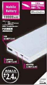 ISファクトリー ライトニング入力モバイルバッテリー 10000mAh シルバー YiLLU1001-SI シルバー [10000mAh /3ポート /Lightning /microUSB /充電タイプ]
