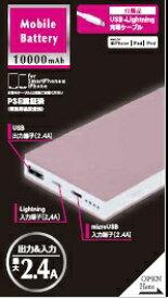 ISファクトリー モバイルバッテリー ピンク YiLLU1001-PK [10000mAh /1ポート /充電タイプ]