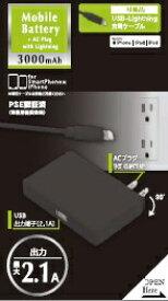 iSファクトリー Lightningケーブル付属AC充電付きモバイルバッテリー ブラック YiLAU030L-BK [3000mAh /1ポート /充電タイプ]