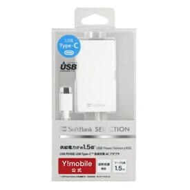 ワイモバイル Y!Mobile 【YMセレクション】USB Type-C 急速充電 ACアダプタ (Y) ホワイト