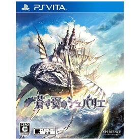 エクスペリエンス EXPERIENCE 蒼き翼のシュバリエ【PS Vita】
