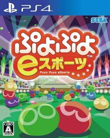 セガゲームス SEGA Games ぷよぷよeスポーツ【PS4】