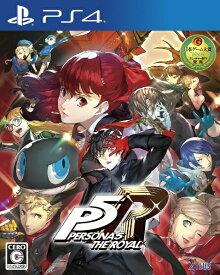 アトラス ペルソナ5 ザ・ロイヤル 通常版【PS4】