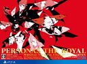 【2019年10月31日発売】 アトラス ペルソナ5 ザ・ロイヤル 限定版【PS4】
