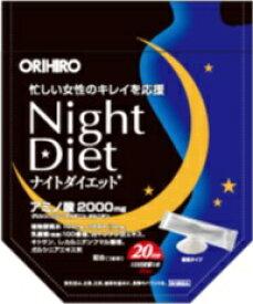 オリヒロプランデュ ナイトダイエット顆粒 3g×20本【wtcool】