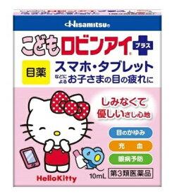 【第3類医薬品】こどもロビンアイプラス キティ(10mL)〔目薬〕久光製薬 Hisamitsu