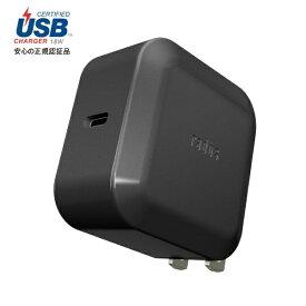 ラディウス radius USB-PD対応 USB-C 分離ACアダプター単体 RK-UPS18K ブラック [USB Power Delivery対応]