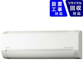 日立 HITACHI エアコン 6畳RAS-D22J-W エアコン 2019年 白くまくん Dシリーズ スターホワイト [おもに6畳用 /100V][エアコン 6畳]