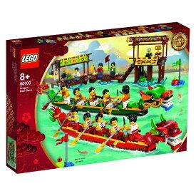 レゴジャパン LEGO LEGO(レゴ) 80103 アジアンフェスティバル ドラゴンボートレース[レゴブロック]
