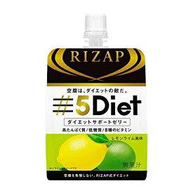 ライザップ RIZAP 5Dietダイエットサポートゼリーレモンライム180g