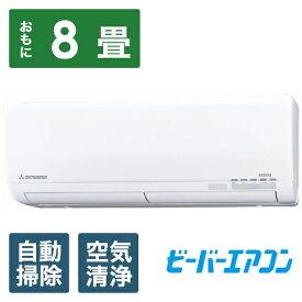 三菱重工 MITSUBISHI HEAVY INDUSTRIES エアコン 8畳 SRK25SX-W エアコン 2019年 ビーバーエアコン SXシリーズ ファインスノー [おもに8畳用 /100V][SRK25SX+SRC25SX]