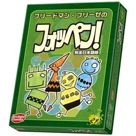 アークライト ARCLIGHT フリードマン・フリーゼのフォッペン! 完全日本語版
