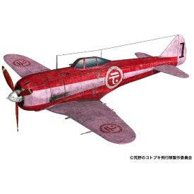 プラッツ PLATZ 1/144 「荒野のコトブキ飛行隊」鍾馗 ムサコ・ヒガコ 仕様
